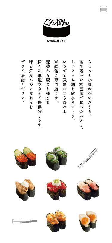 寿司屋のレスポンシブなウェブデザイン_愛知県名古屋市 ぐんかんバー