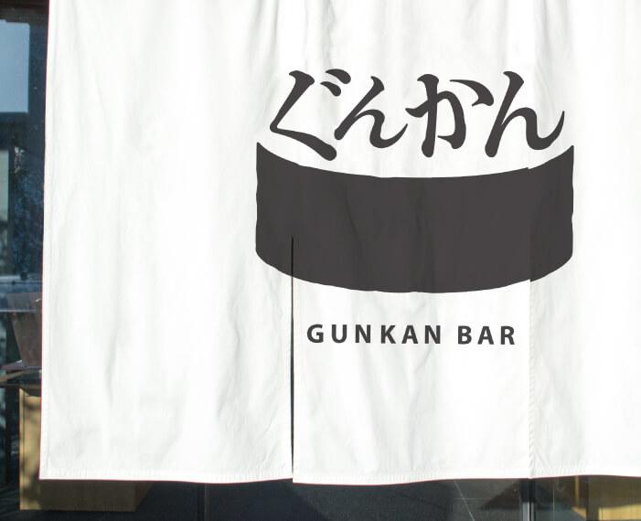 寿司屋のロゴデザイン_愛知県名古屋市 ぐんかんバー