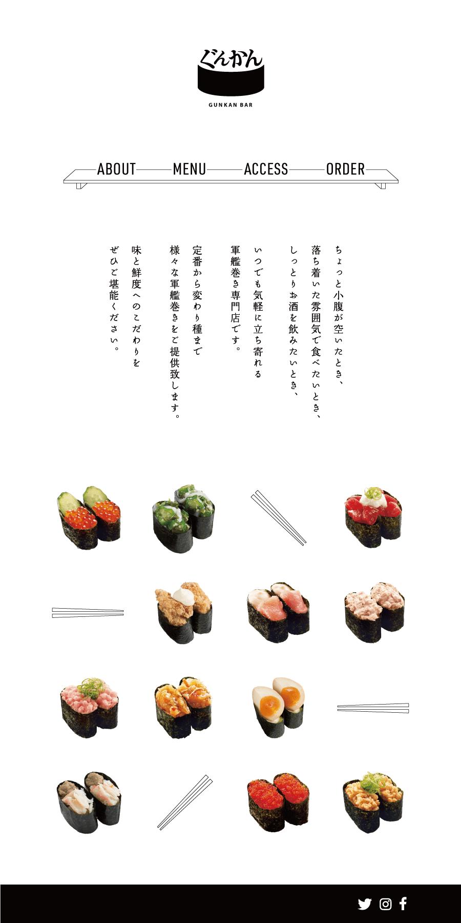 寿司屋のウェブデザイン_愛知県名古屋市 ぐんかんバー