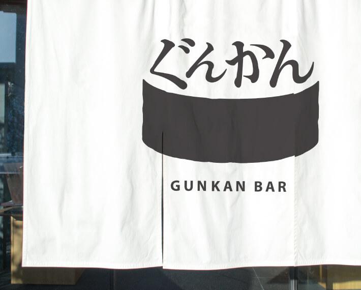 飲食店のロゴデザイン_愛知県名古屋市 ぐんかんバー