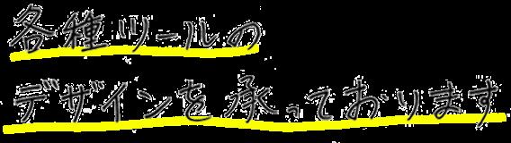 ショップツールのデザイン事務所_PLAN J