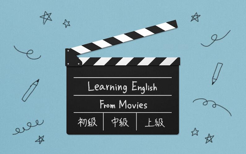 映画・海外ドラマ好きのための英語勉強法【レベル別】