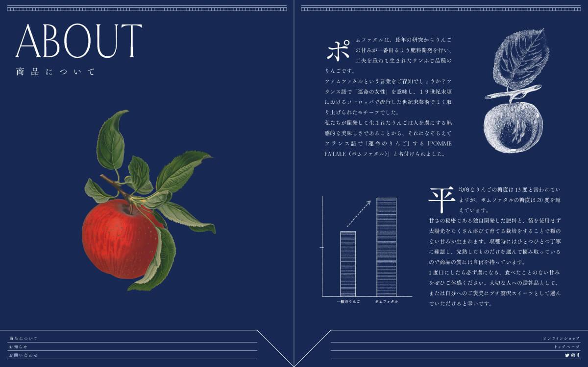 りんご農家のブランディング_ウェブサイトのデザイン