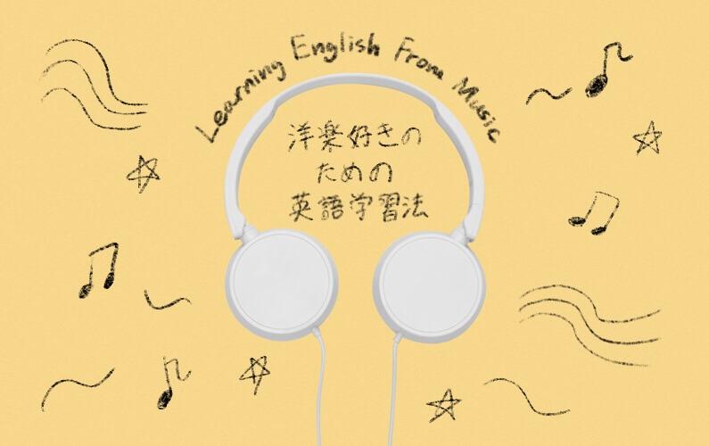 洋楽好きのための英語学習法_サムネイル