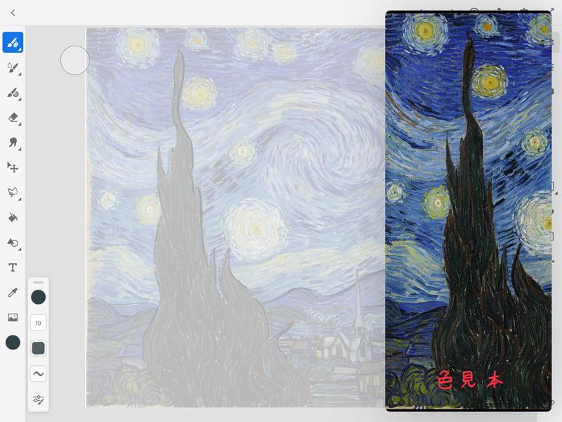 iPadのイラストアプリ「Adobe Fresco」での油絵の描き方_初心者・入門