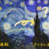 初心者も簡単!Adobe Frescoでゴッホの油絵を描いてみた【iPad絵画の描き方】
